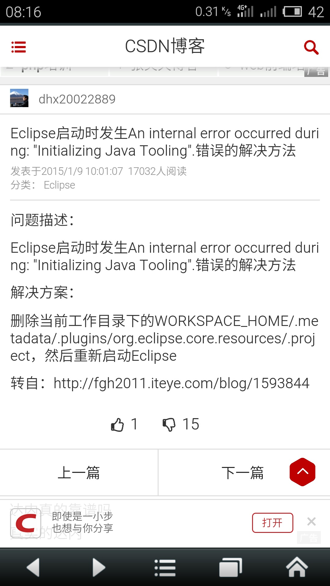 Eclipse启动时发生An internal error occurred duri ng: Initializing Java Tooling